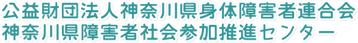 神奈川県身体障害者連合会 神奈川県障害者社会参加推進センター